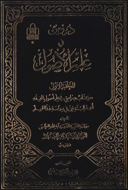 تحقیق الحلقة الأولی ( حائری، علی اکبر )