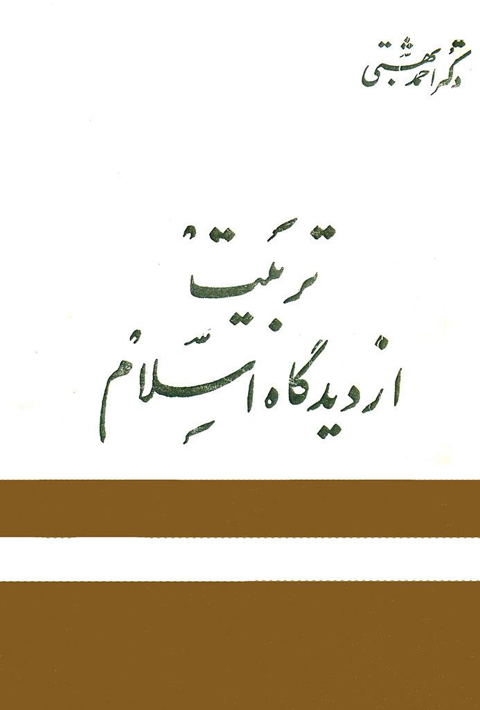 تربیت از دیدگاه اسلام