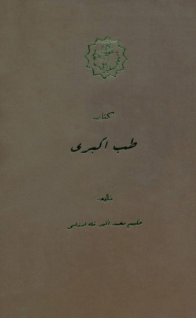 طب اکبری
