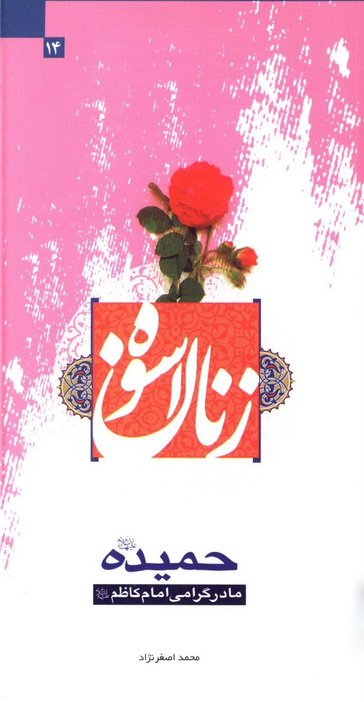 حمیده علیها السلام: مادر امام کاظم علیه السلام