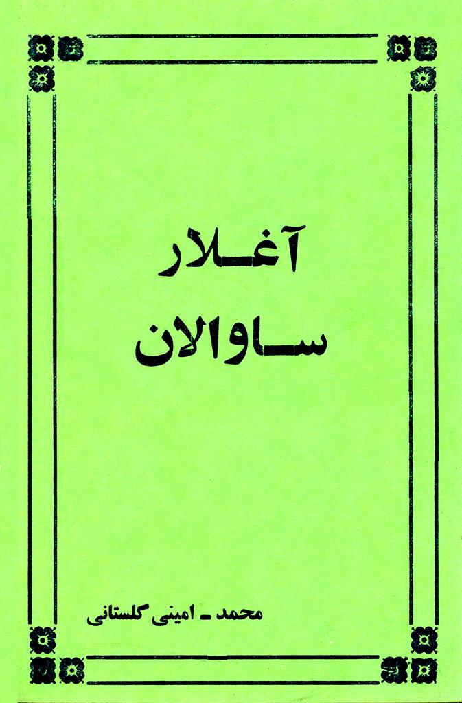 آغلار ساوالان