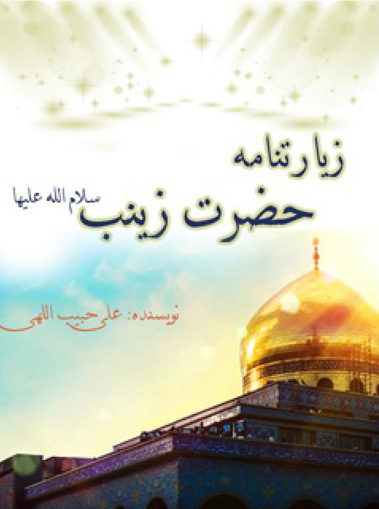 زیارتنامه حضرت زینب علیها السلام