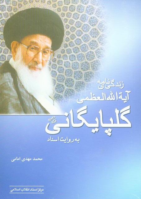 زندگي نامه ي آيت الله العظمي سيد محمدرضا گلپايگاني قدس سره به روايت اسناد