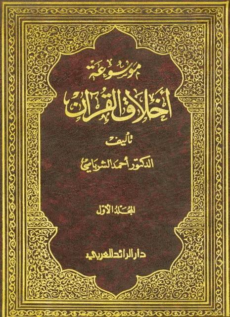 موسوعة أخلاق القرآن