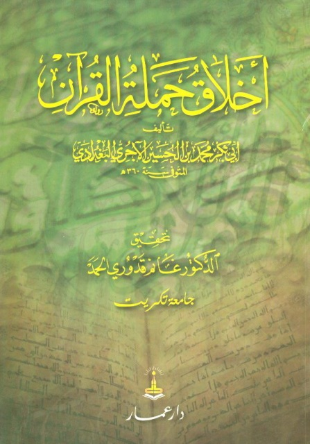 أخلاق حملة القرآن