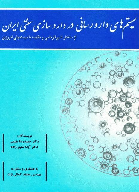 سیستم های دارو رسانی در داروسازی سنتی ایران