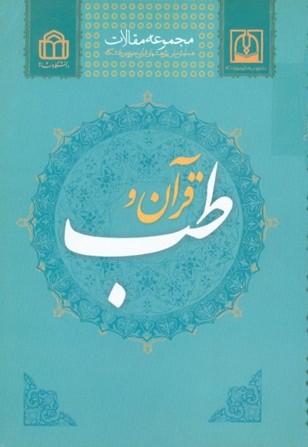 مجموعه مقالات سومین همایش کشوری قرآن و طب