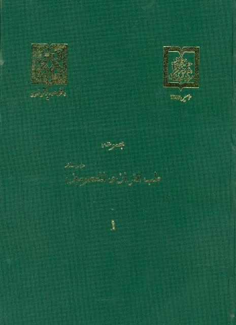 مجموعه طب القرآن و المعصومين عليهم السلام