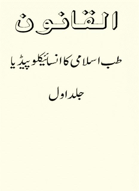 القانون (اردو)