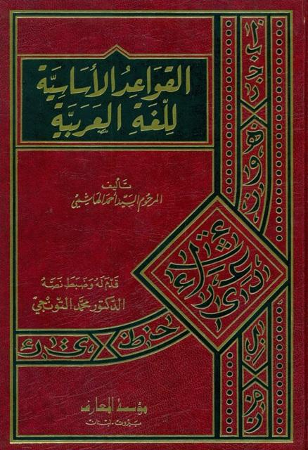 القواعد الأساسية للغة العربية