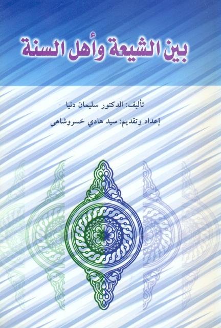بين الشيعة و أهل السنة