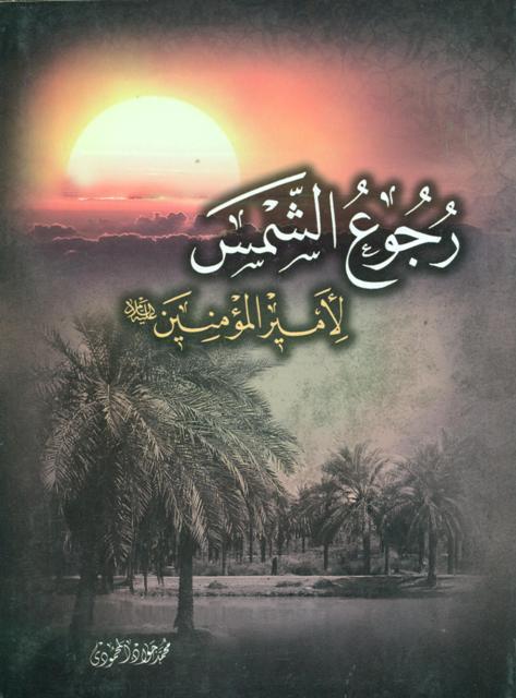 رجوع الشمس لأمير المؤمنين (عليه السلام)