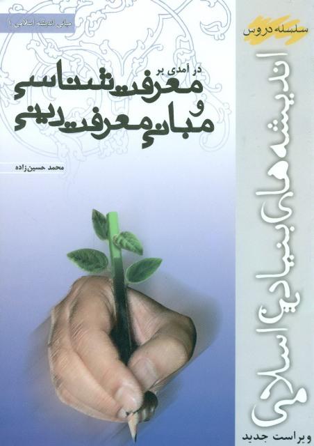 درآمدی بر معرفت شناسی و مبانی معرفت دينی