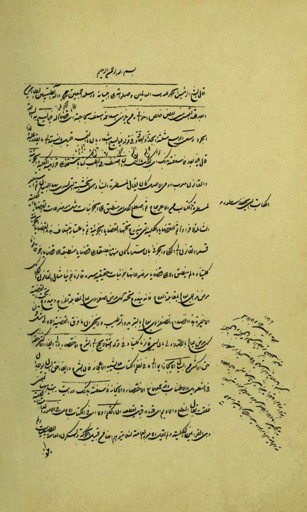 شرح الجیلاني علی قانون ابن سينا (شرح الکتاب الأول)