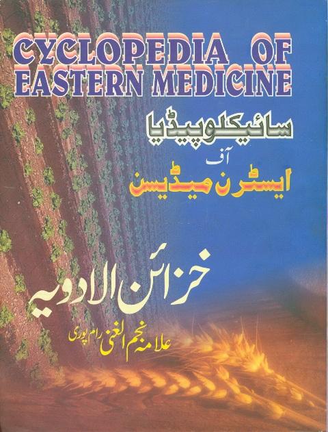 خزائن الأدوية