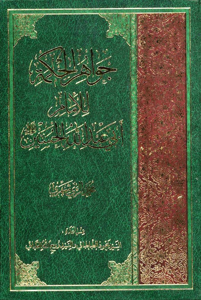 جواهر الحکمة للإمام أبي عبد الله الحسين (ع)