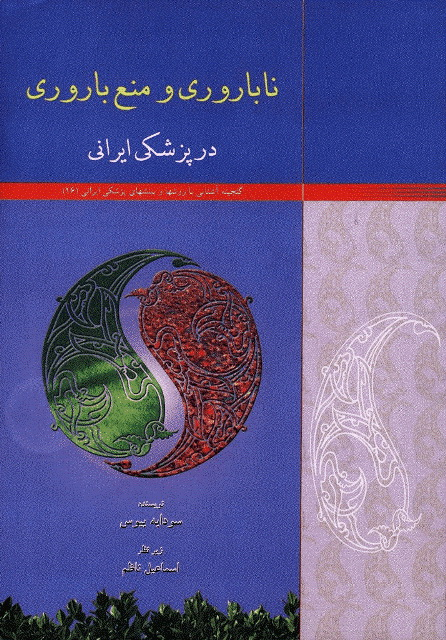 ناباروری و منع باروری در پزشکی ايرانی