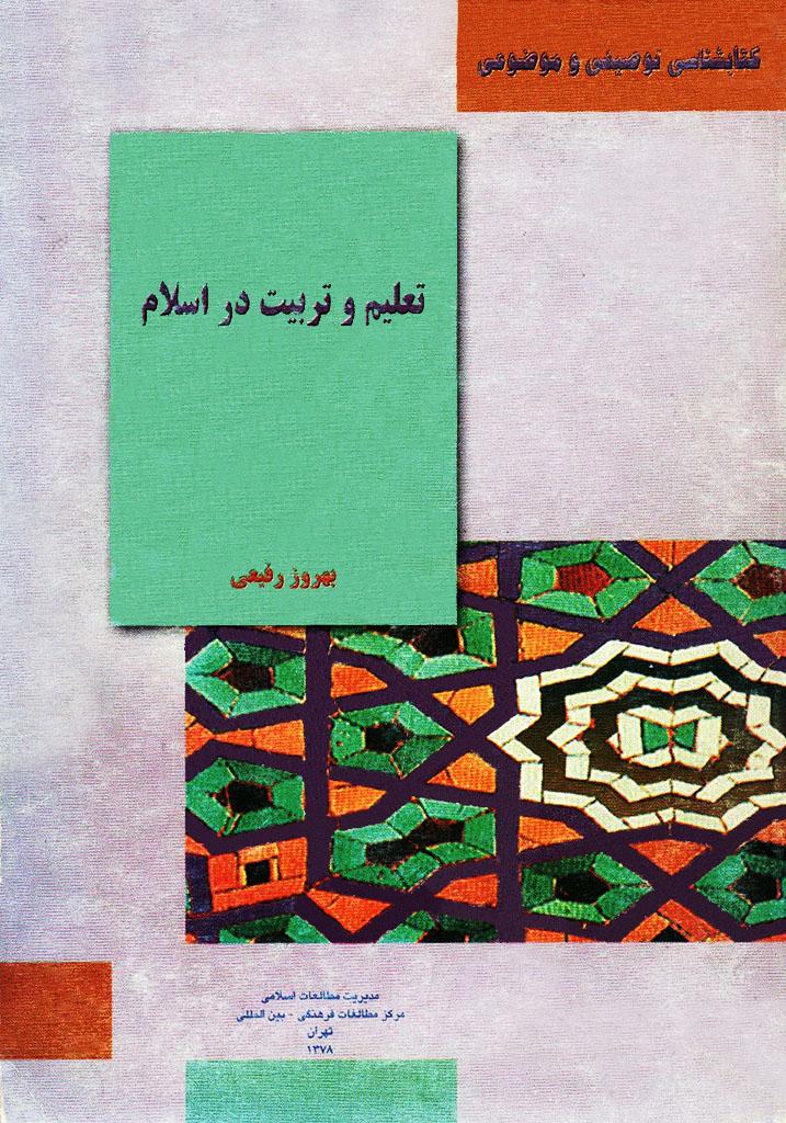 تعليم و تربيت در اسلام