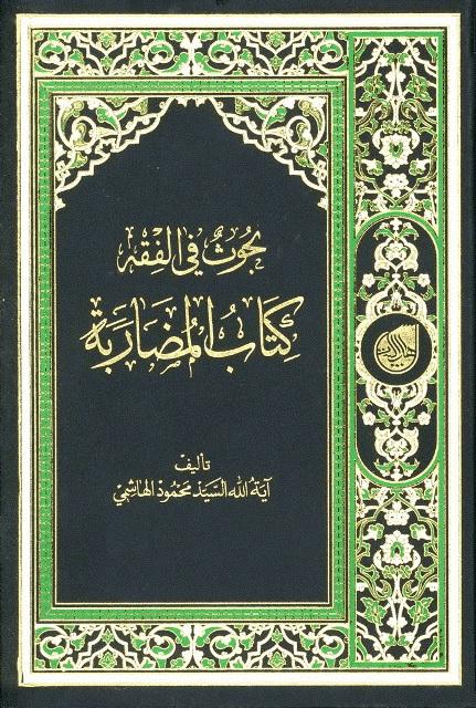 کتاب المضاربة