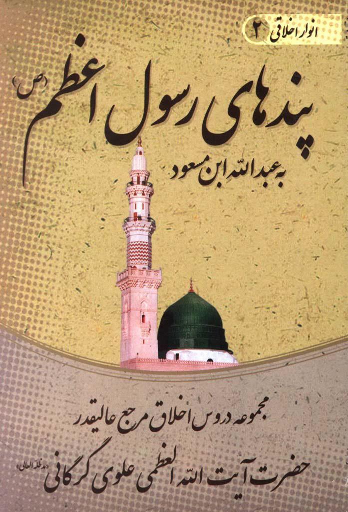 پندهای رسول اعظم (ص) به عبد الله بن مسعود