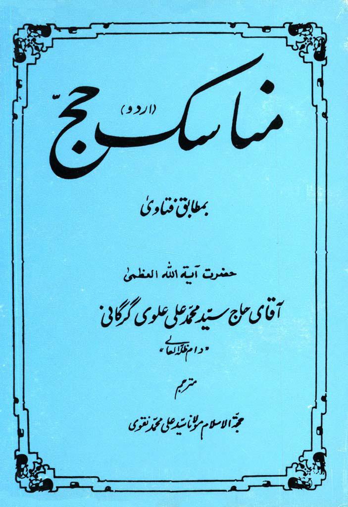 مناسک حج (اردو)