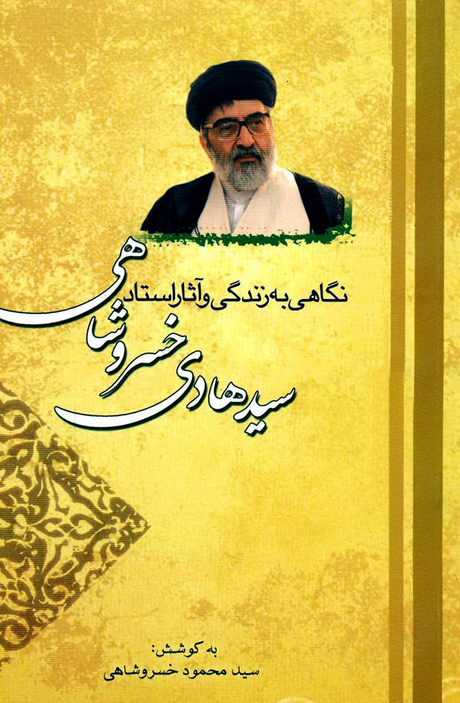 نگاهی به زندگی و آثار: حجت الاسلام و المسلمین استاد سید هادی خسرو شاهی