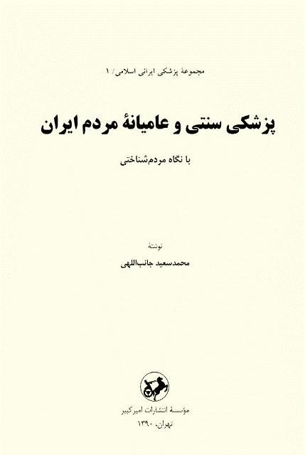 پزشکی سنتی و عاميانه مردم ايران با نگاه مردم شناختی