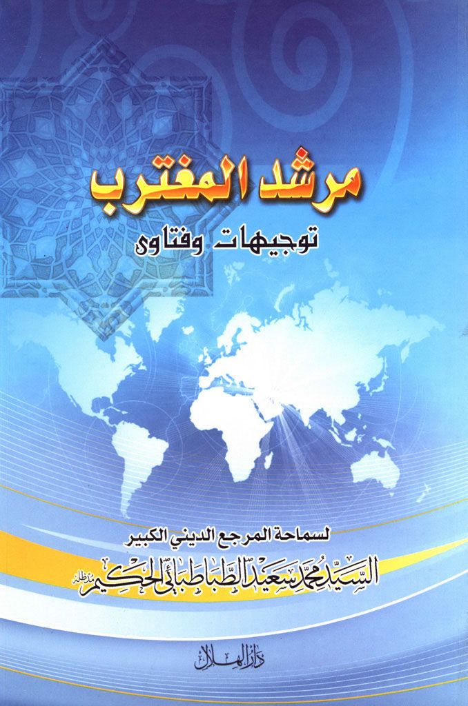 مرشد المغترب (ویرایش جدید)