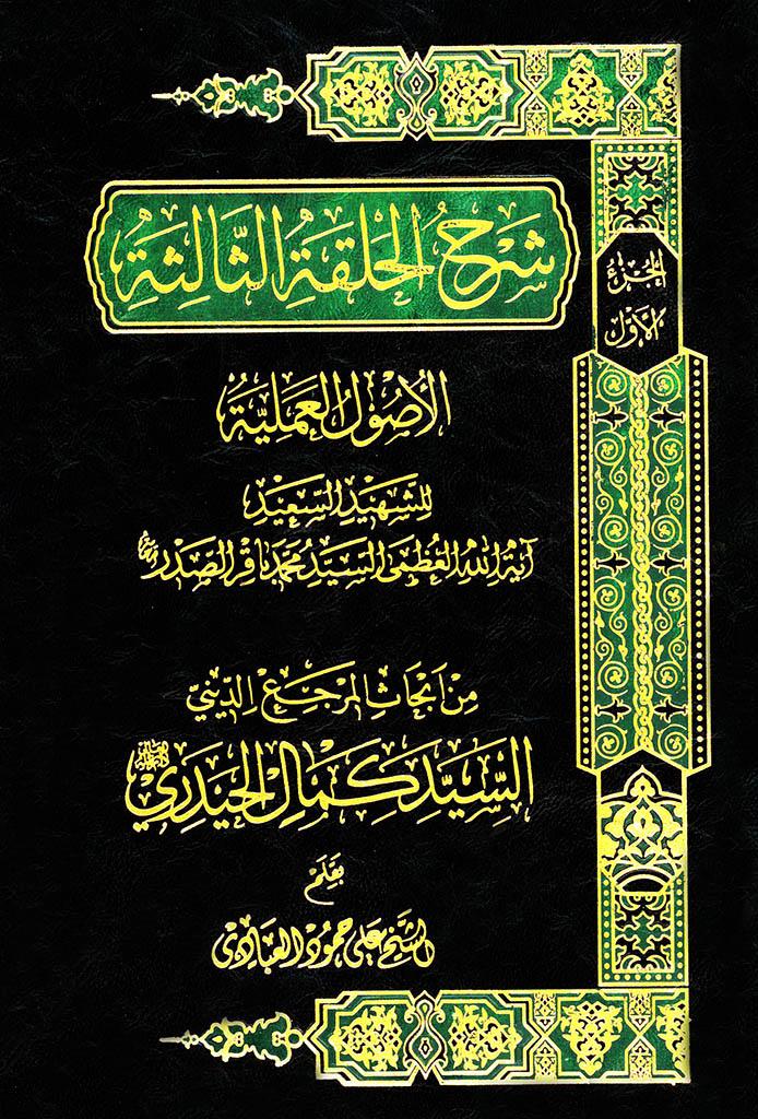 شرح الحلقة الثالثة الأصول العملية للشهيد السعيد آية الله العظمي السيد محمد باقر الصدر قدس سره