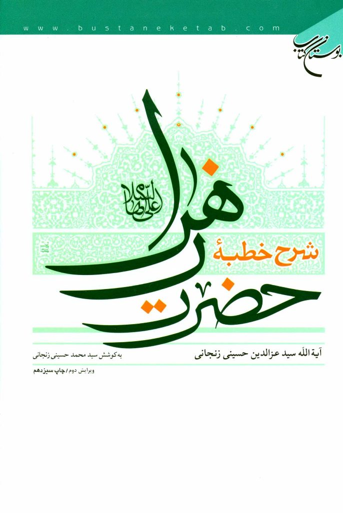 شرح خطبه حضرت زهرا علیها السلام