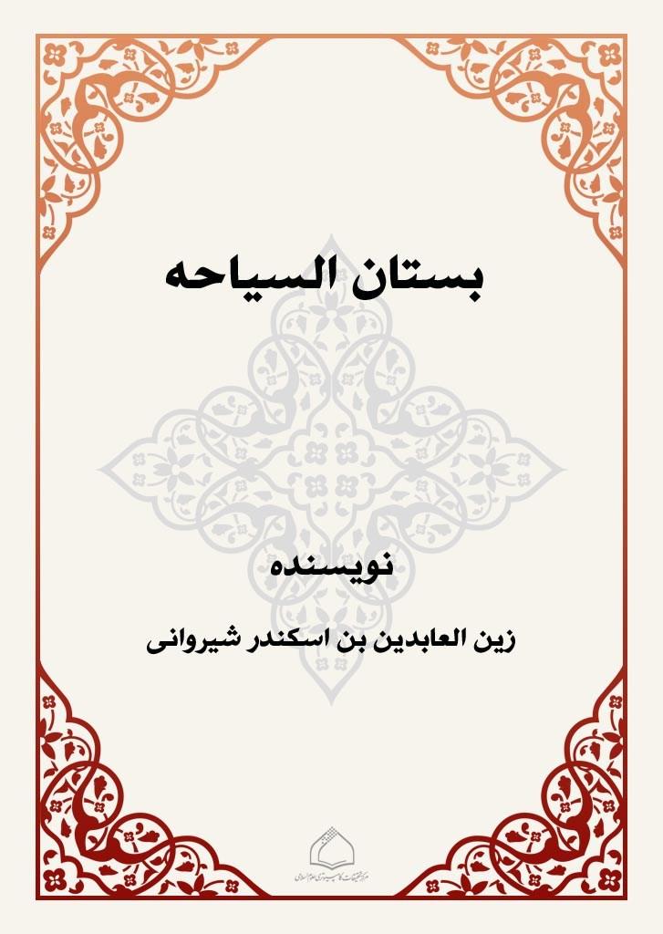 بستان السیاحه