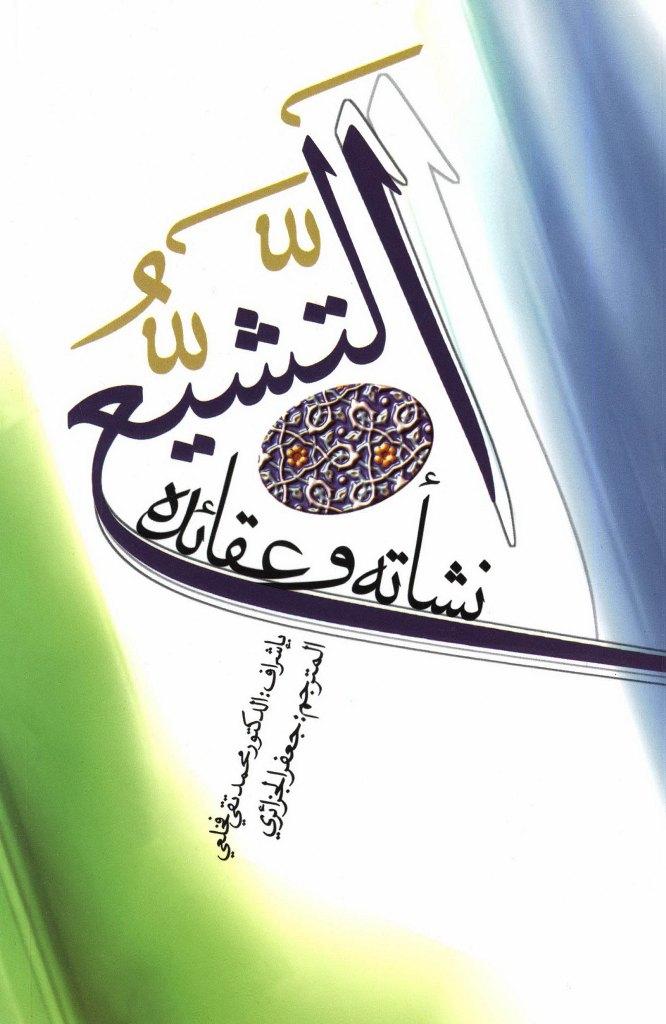 التشیع، نشأته و عقائده