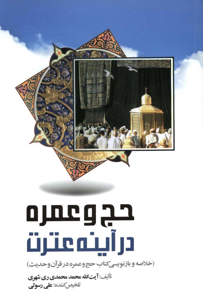 حج و عمره در آینه عترت (خلاصه و بازنویسی کتاب حج و عمره در قرآن و حدیث)