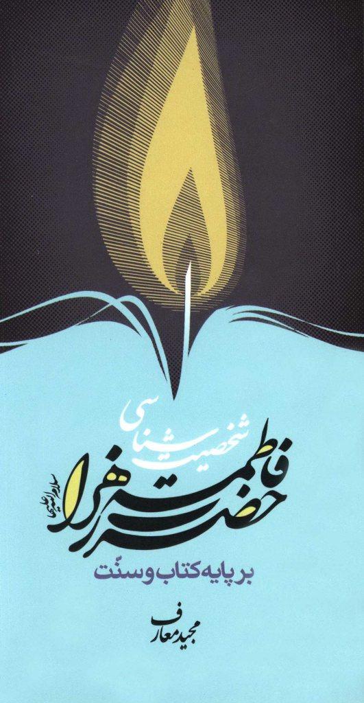 شخصیت شناسی حضرت زهرا علیها السلام بر پایه کتاب و سنت