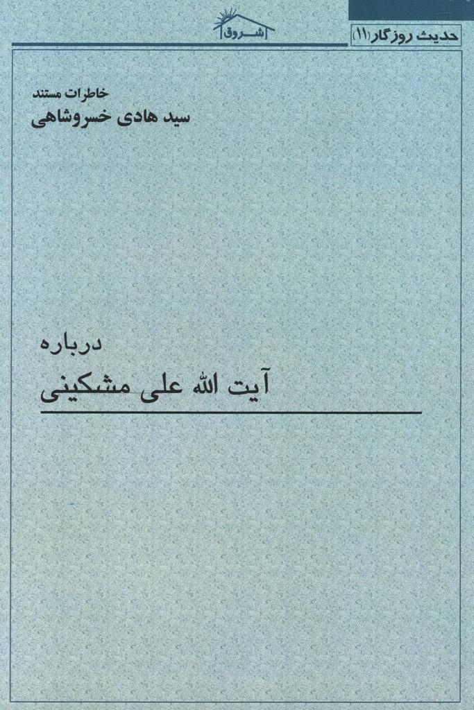 خاطرات مستند سید هادی خسرو شاهی درباره آیت الله علی مشکینی