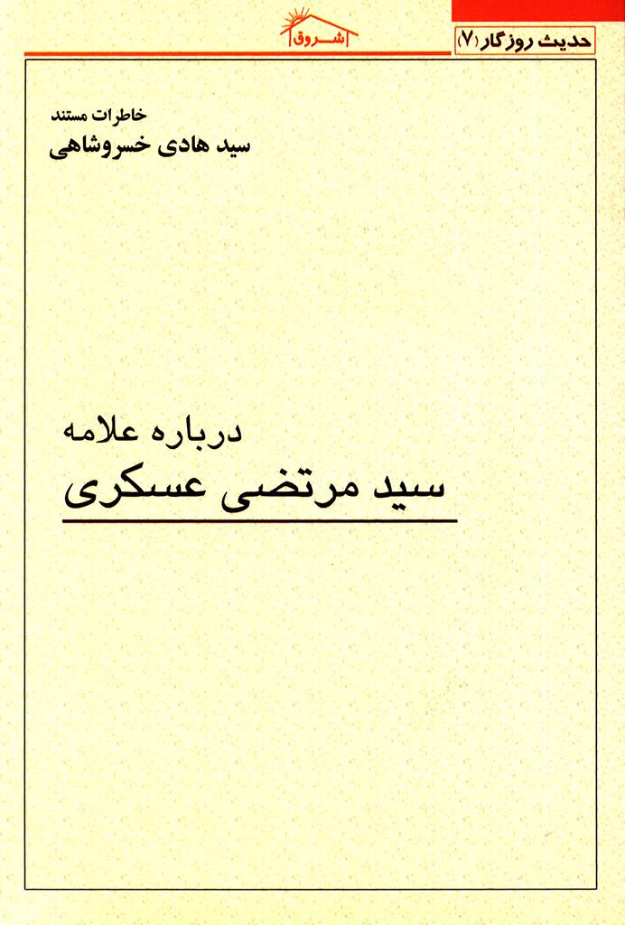 خاطرات مستند سید هادی خسرو شاهی، زندگی و مبارزات آیه الله علامه سید مرتضی عسکری