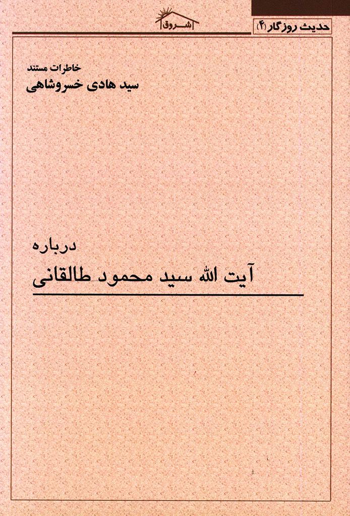 خاطرات مستند سید هادی خسرو شاهی درباره آیت الله سید محمود طالقانی
