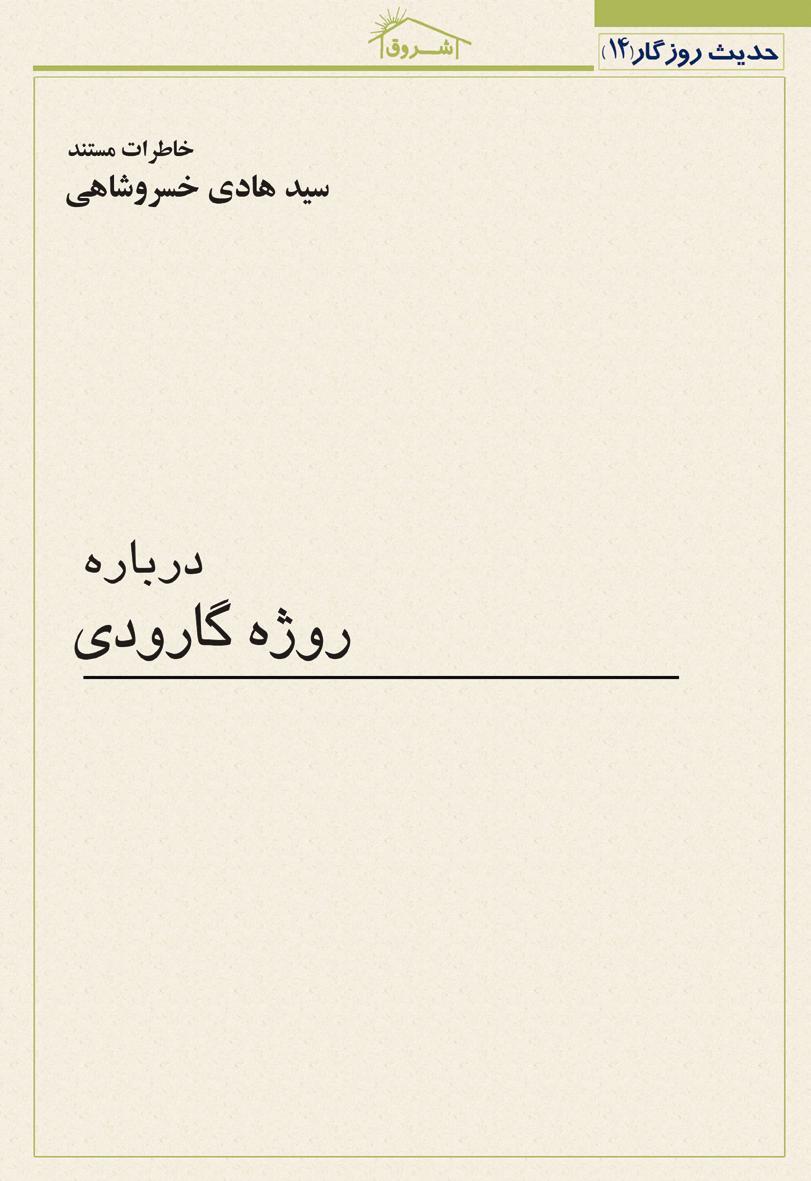خاطرات مستند سید هادی خسرو شاهی درباره روژه گارودی