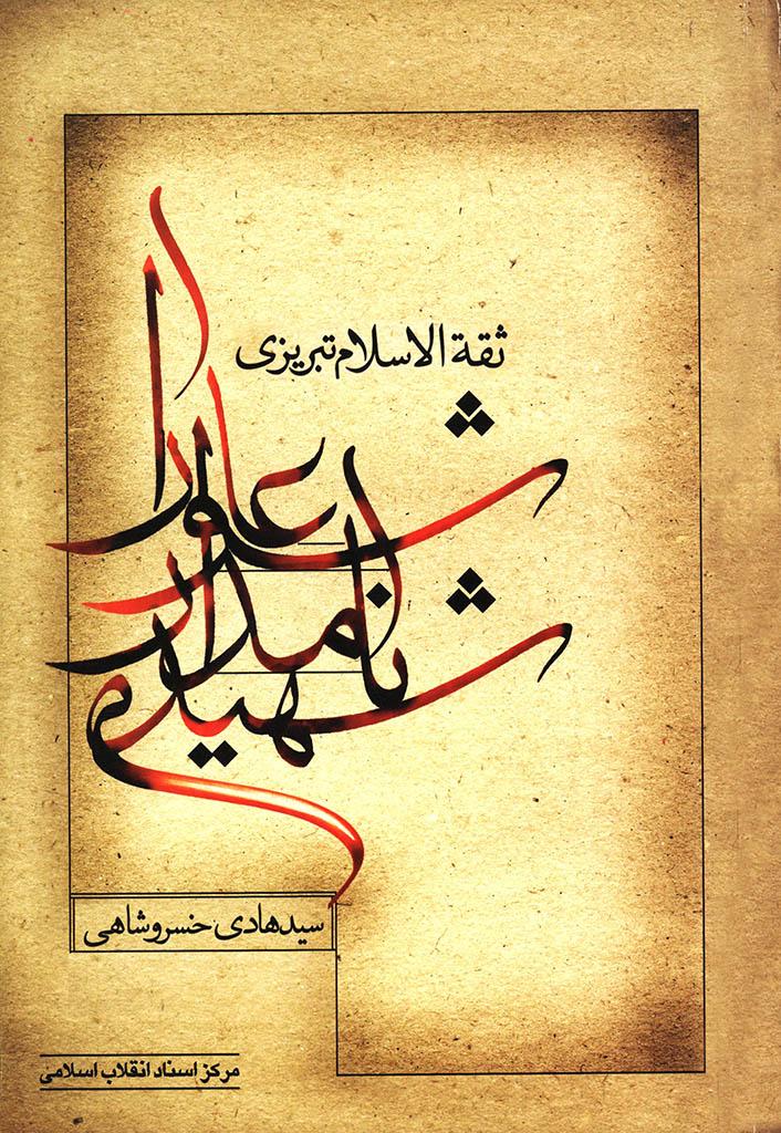 شهید نامدار عاشورا ثقة الاسلام تبریزی