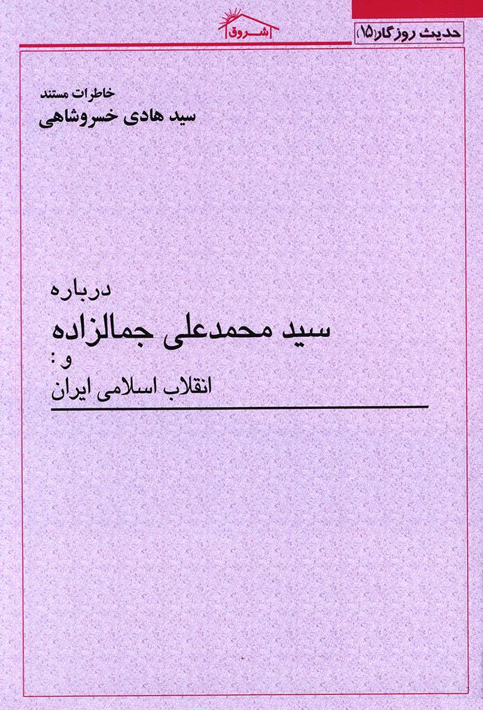 خاطرات مستند سید هادی خسرو شاهی درباره سید محمد علی جمال زاده و انقلاب اسلامی ایران