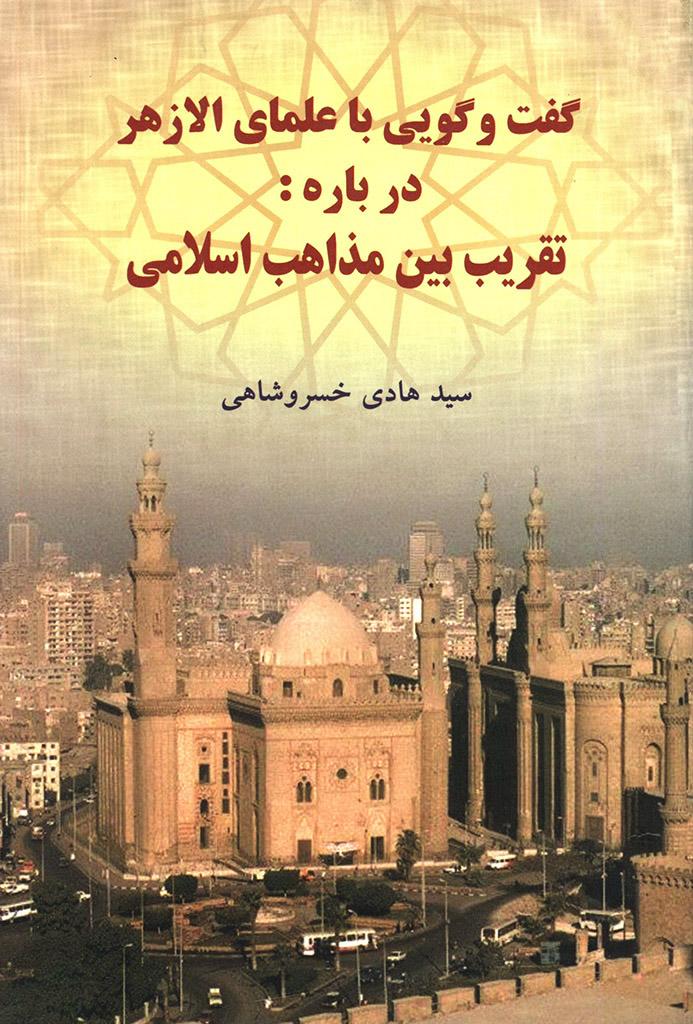 میزگرد تقریب بین مذاهب اسلامی در قاهره، مصر