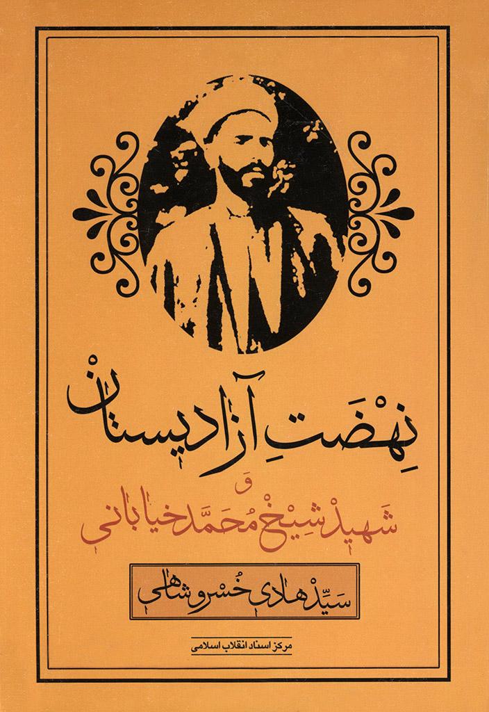 نهضت آزادیستان و شهید شیخ محمد خیابانی