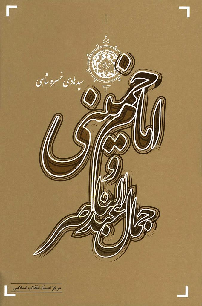 امام خمینی و جمال عبد الناصر