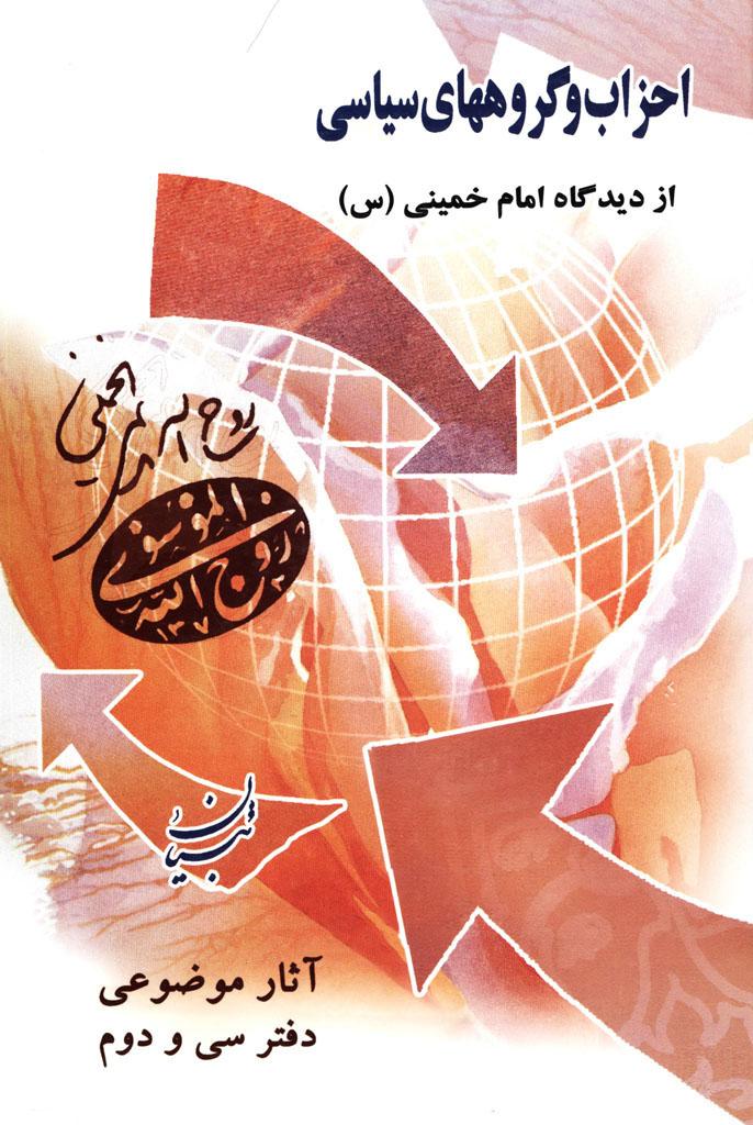 احزاب و گروههای سیاسی از دیدگاه امام خمینی (س)