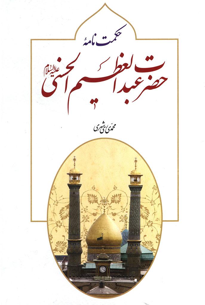 حکمت نامه حضرت عبد العظیم الحسنی علیه السلام