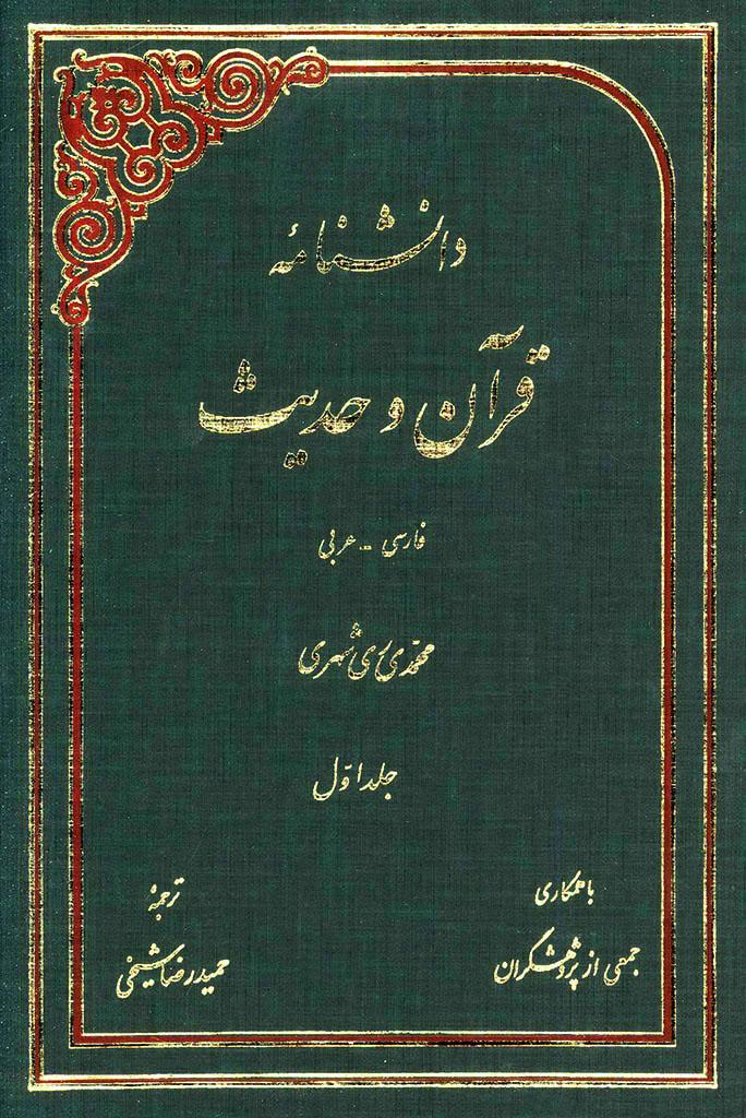 دانشنامه قرآن و حدیث