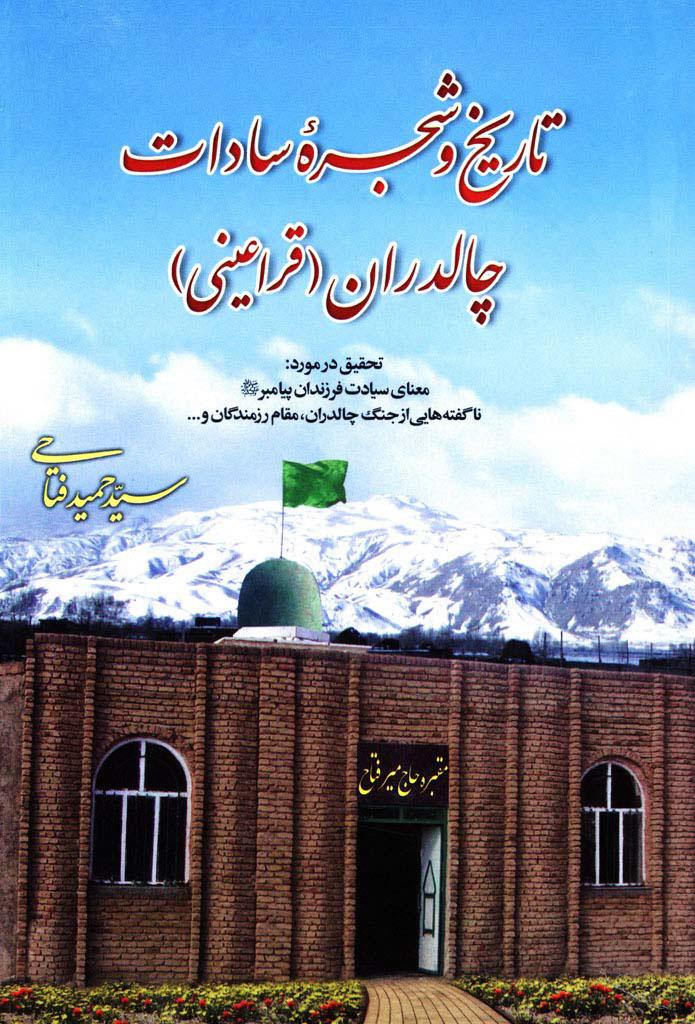تاریخ و شجره سادات چالدران (قرا عینی)