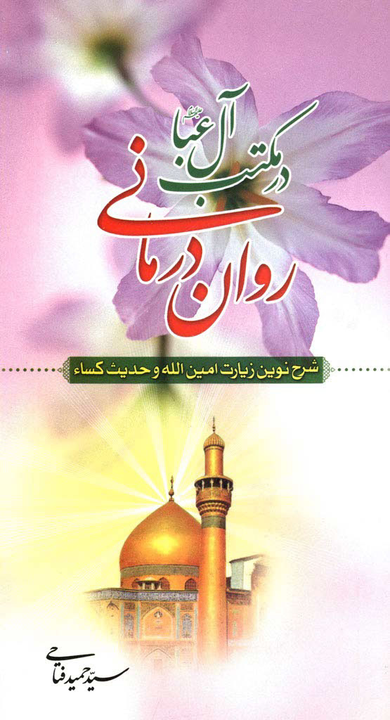 روان درمانی در مکتب آل عبا علیهم السلام، همراه با شرح زیارت امین الله و حدیث کساء