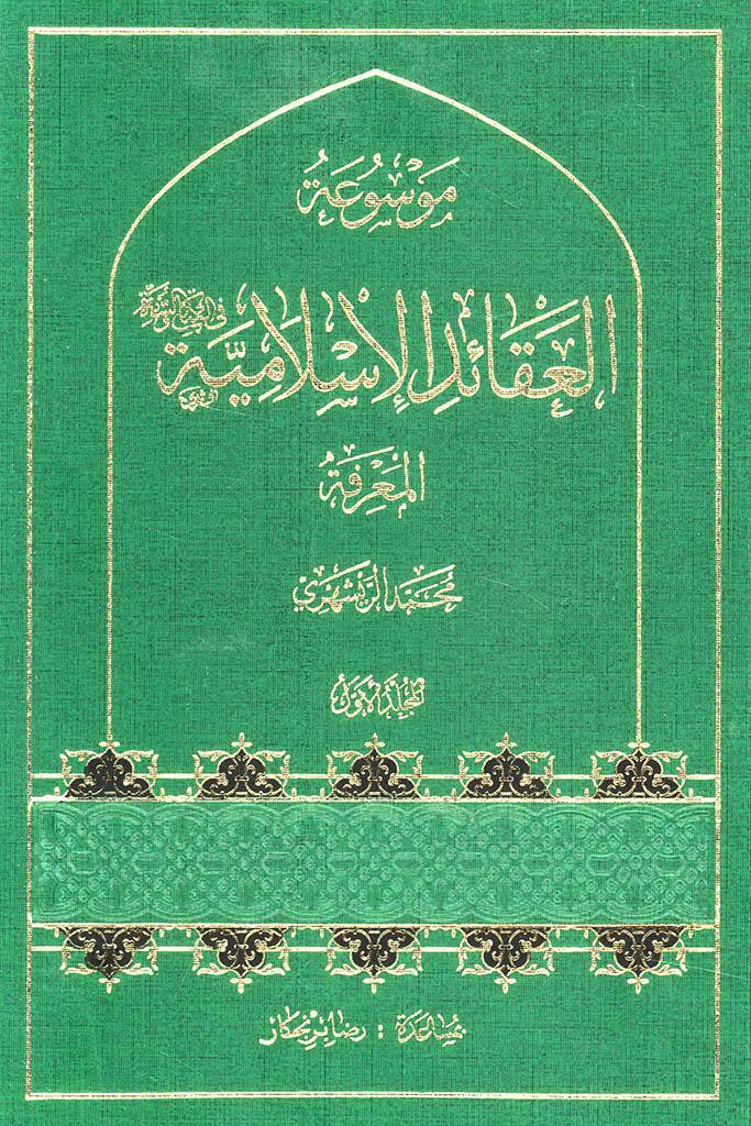 موسوعة العقائد الإسلامیة