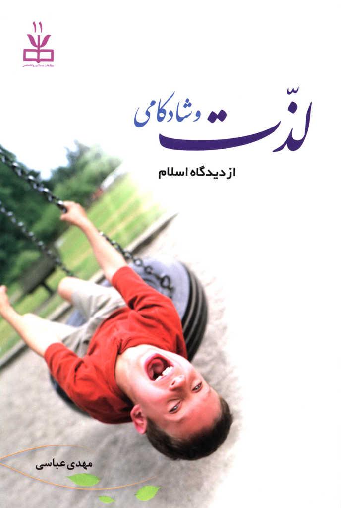 لذت و شادکامی از دیدگاه اسلام